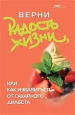 Васютин А. Верни радость жизни
