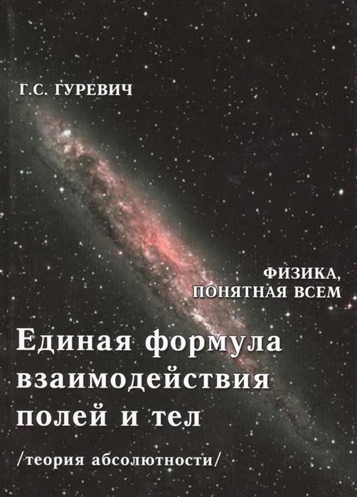 Гуревич Г. Единая формула взаимодействия полей и тел (теория абсолютности) все цены