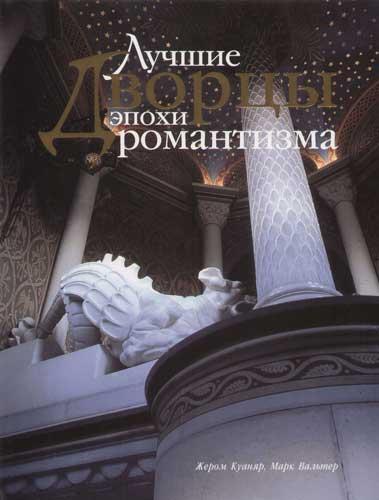 Альбом Лучшие дворцы эпохи романтизма