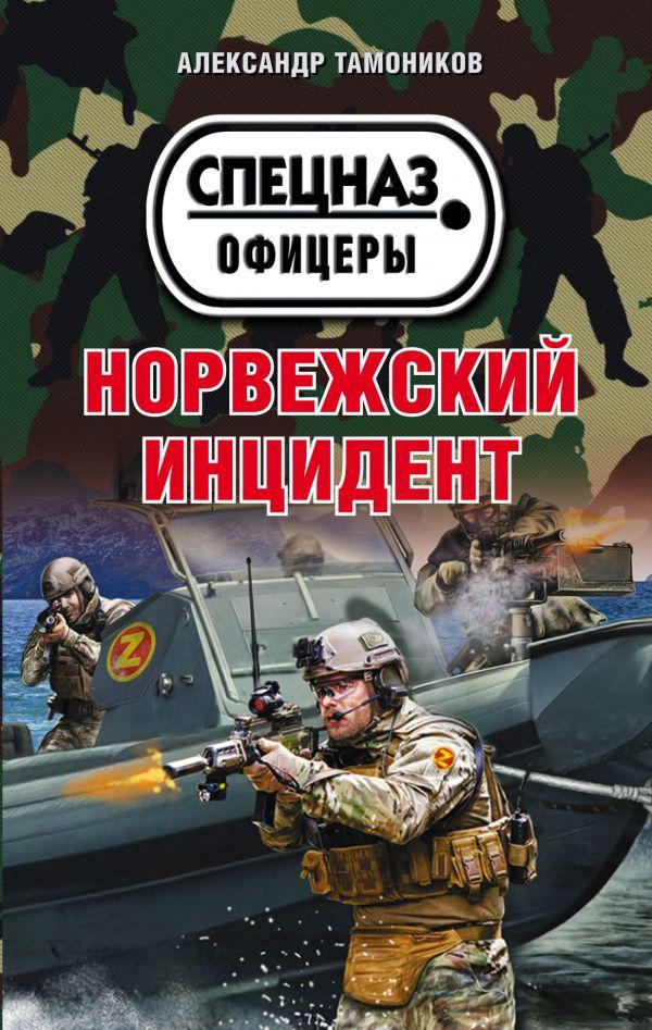 Тамоников А. Норвежский инцидент тамоников а а диверсионно штурмовой отряд page 7