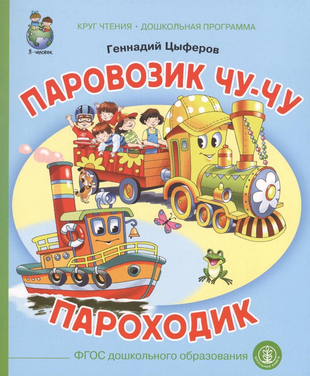 Цыферов Г. Паровозик Чу-чу. Пароходик