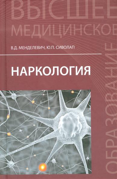 Менделевич В., Сиволап Ю. Наркология. Учебник менделевич в д психиатрия учебник