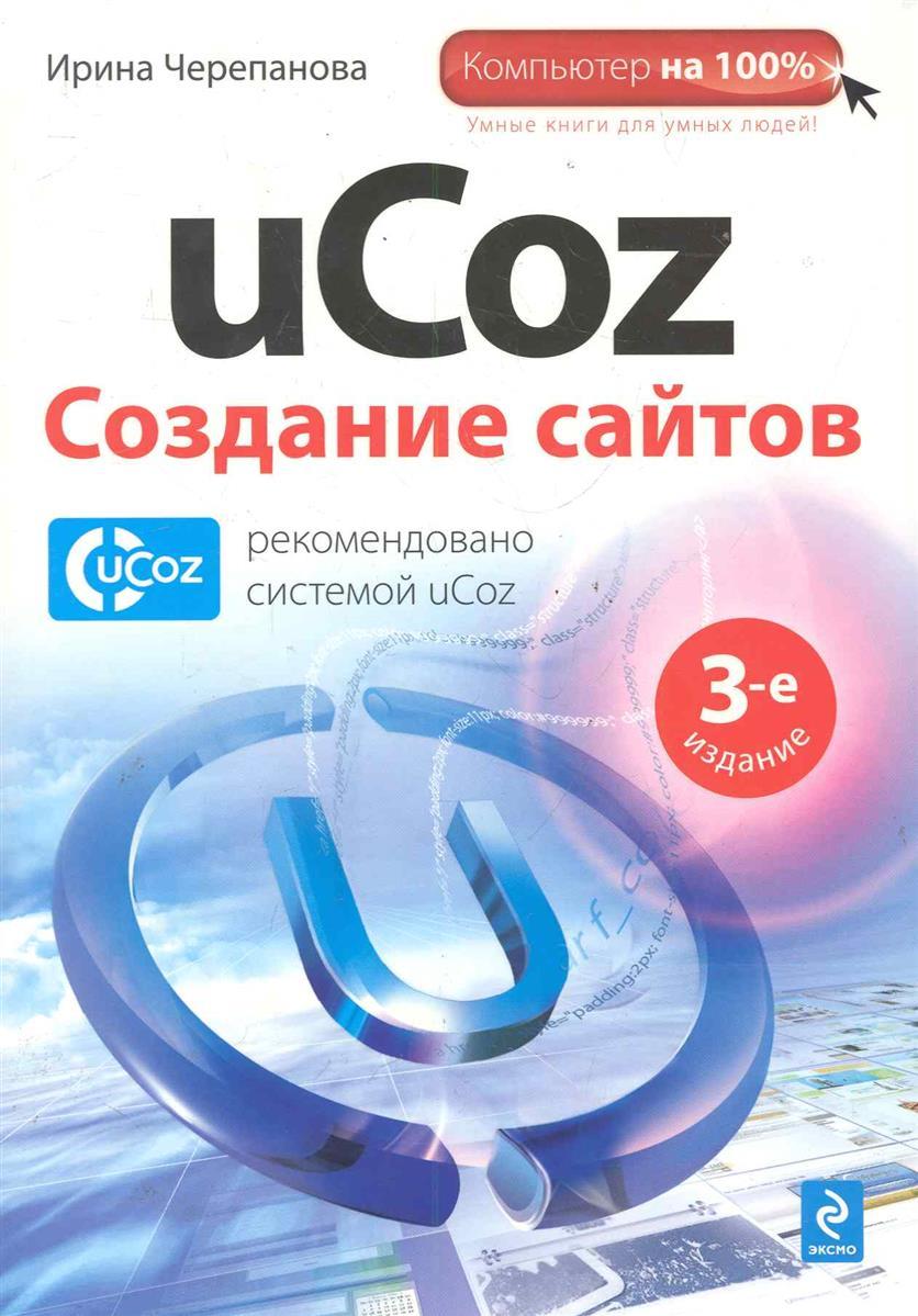 Черепанова И. uCoz Создание сайтов ISBN: 9785699511365 ucoz создаем свой сайт бесплатно и легко