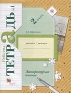 Литературное чтение. 2класс. Рабочая тетрадь №1