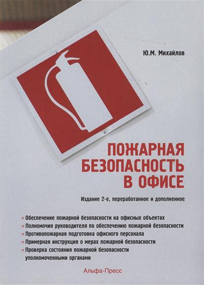 Пожарная безопасность в офисе. 2-е издание, переработанное и дополненное