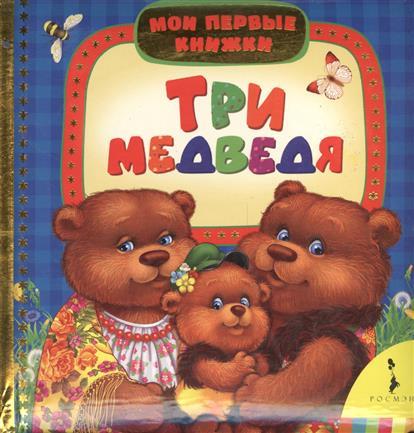 Шахова А.: Три медведя