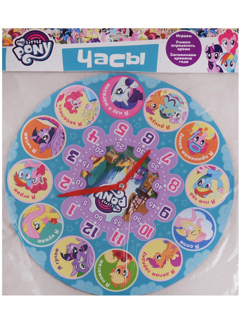 Новикова Е. (отв. ред.) Мой маленький пони. Часы новикова е отв ред трансформеры учимся писать