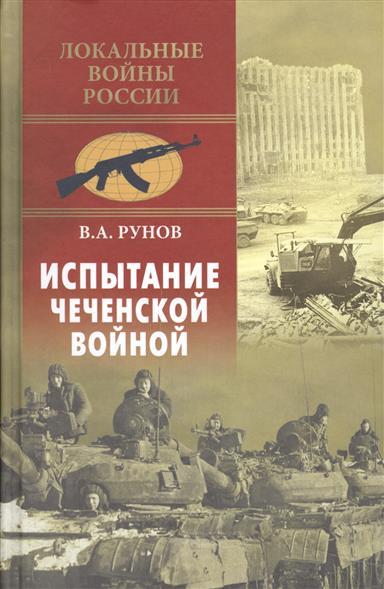 Рунов В. Испытание чеченской войной рунов в испытание чеченской войной