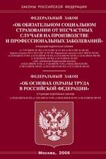 ФЗ Об обяз. соц. страховании от несчастных случаев на производстве и проф. заболеваний