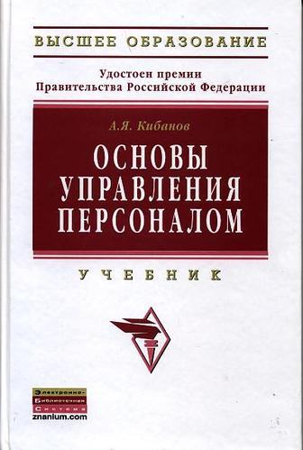 Кибанов А. Основы управления персоналом Кибанов ISBN: 9785160051123