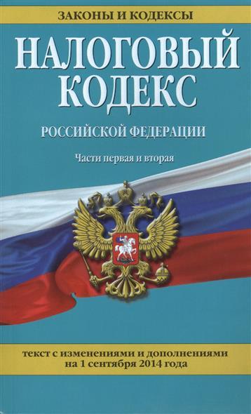 Налоговый кодекс Российской Федерации. Части первая и вторая. Текст с изменениями и дополнениями на 1 сентября 2014 года