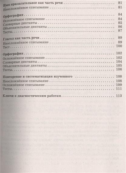 Русский язык Контрольные и диагностические работы к учебнику Т А  Контрольные и диагностические работы к учебнику Т А Ладыженской и др Русский язык 5 класс 5 класс