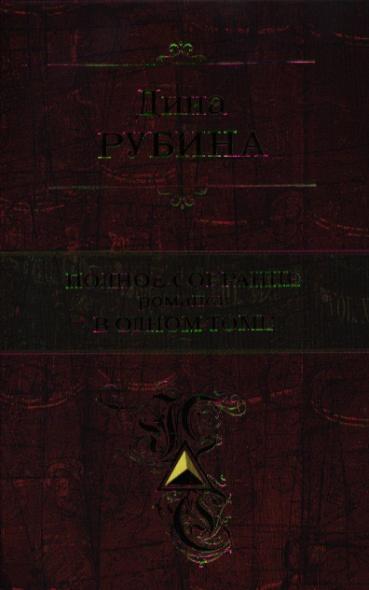Рубина Д. Полное собрание романов в одном томе рубина д коксинель