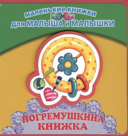 Синявский П. Погремушкина книжка