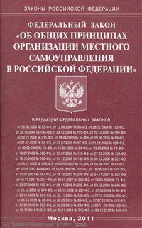 ФЗ Об общих принципах орг. местного самоуправления в РФ