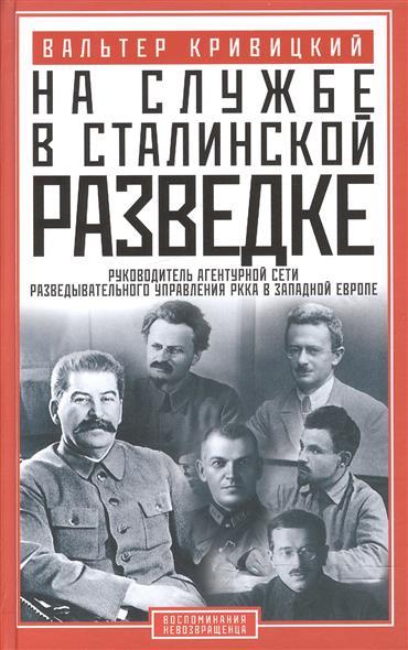 На службе в сталинской разведке. Руководитель агентурной сети разведывательного управления РККА в Западной Европе