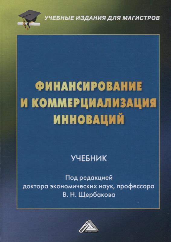 Финансирование и коммерциализация инноваций Учебник