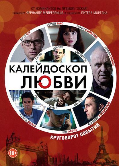 Калейдоскоп любви (DVD) (box) (Новый Диск)
