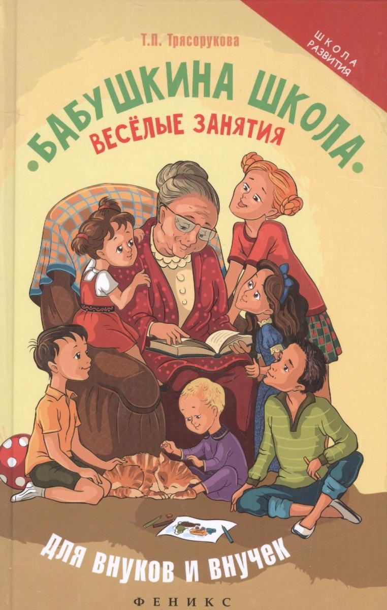 Трясорукова Т. Бабушкина школа. Веселые занятия для внуков и внучек