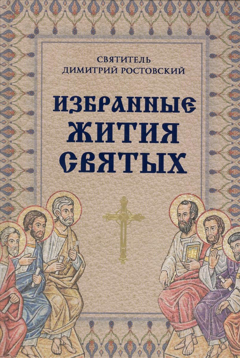 Ростовский Д. Избранные жития святых