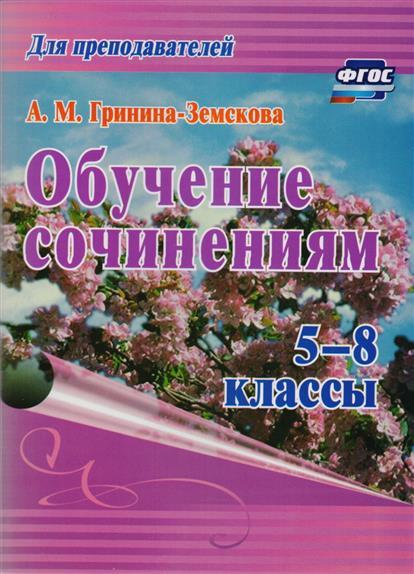 Обучение сочинениям. 5-8 классы