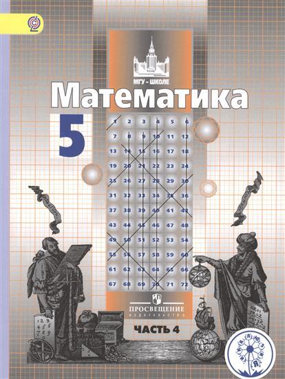 Математика. 5 класс. Учебник для общеобразовательных организаций. В четырех частях. Часть 4. Учебник для детей с нарушением зрения