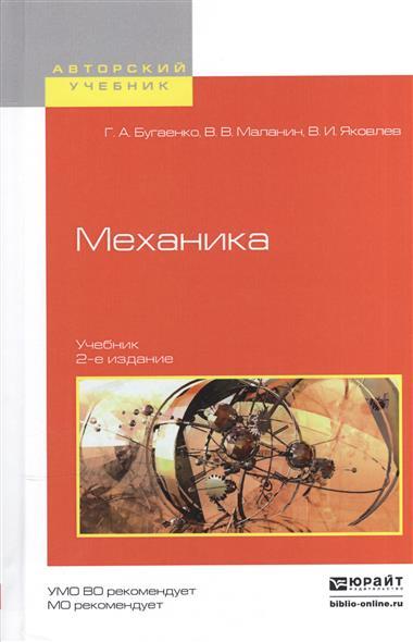 Бугаенко Г., Маланин В., Яковлев В. Механика. Учебник для вузов