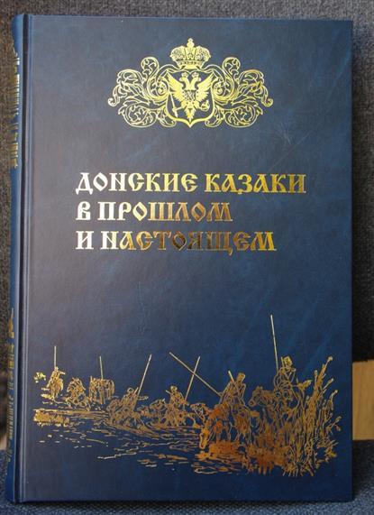Донские казаки в прошлом и настоящем