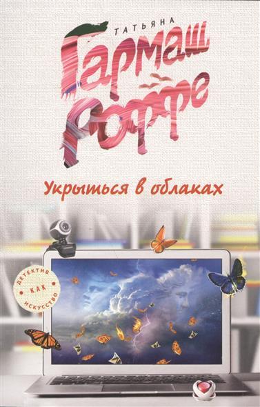Гармаш-Роффе Т. Укрыться в облаках