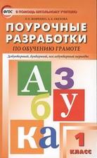Поурочные разработки по обучению грамоте. Чтение и письмо. Новое издание. 1 класс