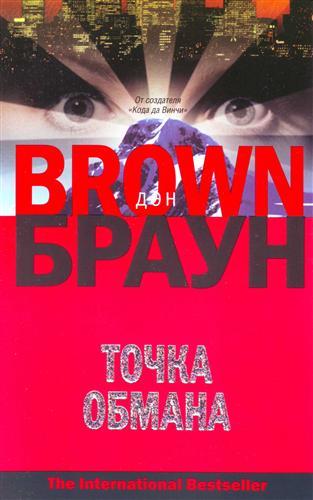 Браун Д.: Точка обмана