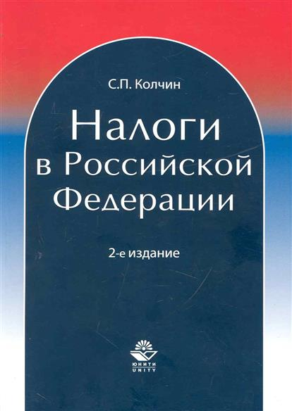 Налоги в РФ Учеб. пос.