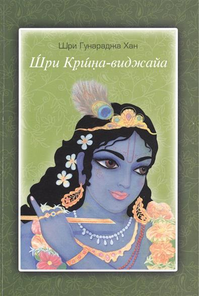 Шри Гунараджа Хан Шри Кришна-виджайа тхакур б шри кришна самхита