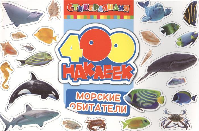 Котякова Н. (ред.) Морские обитатели. 400 наклеек обитатели морей 30 наклеек