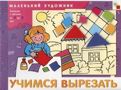 Учимся вырезать Занятия с детьми от 3 до 5 лет