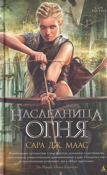 Маас С. Наследница огня ISBN: 9785389092846