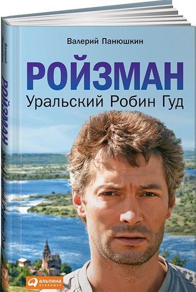 Ройзман: Уральский Робин Гуд