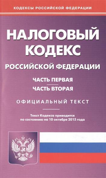 Налоговый кодекс Российской Федерации. 2 части. Официальный текст. 10 октября 2015