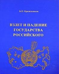 Взлет и падение государства Российского