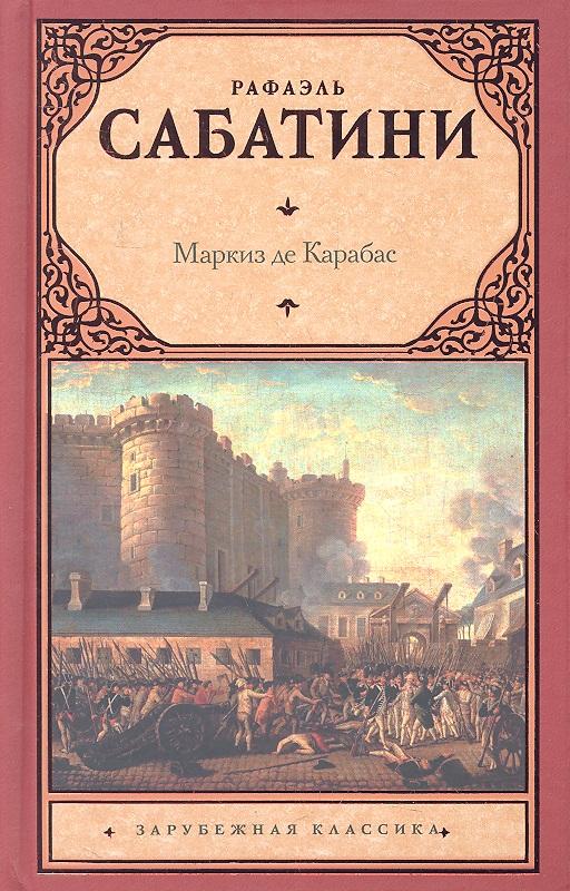 Сабатини Р. Маркиз де Карабас ISBN: 9785271408137 сабатини р лето святого мартина