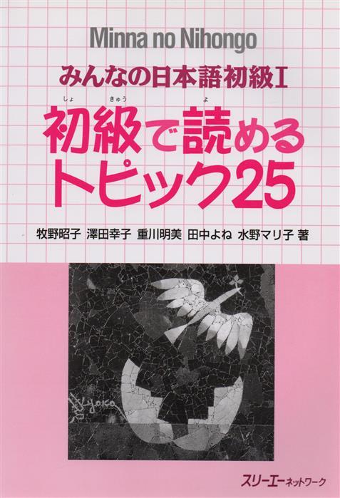Minna no Nihongo Shokyu I - Reading Comprehension Textbook/ Минна но Нихонго I. Книга с адаптированными текстами и упражнениями на отработку навыков чтения