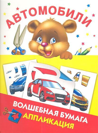 Рахманов А. (худ.) Автомобили автомобили