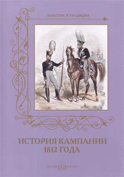 Пантилеева А. (ред.-сост.) История кампании 1812 года  а романовский история кампании 1812 года