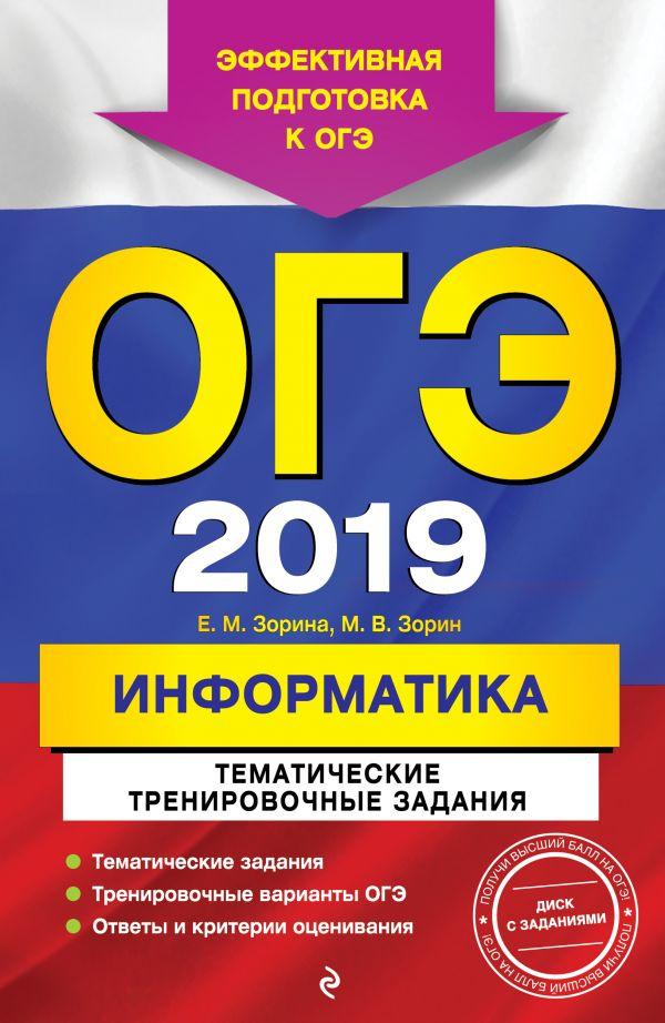 Зорина Е., Зорин М. ОГЭ-2019. Информатика. Тематические тренировочные задания (+CD) цены