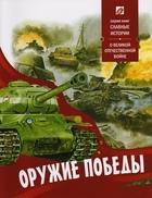 Оружие победы. О Великой Отечественной Войне