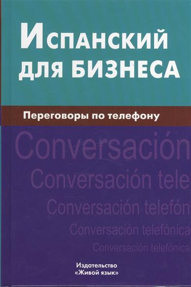 Рябова У. Испанский для бизнеса. Переговоры по телефону сказки по телефону