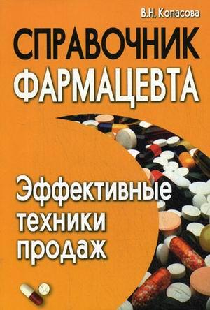 Справочник фармацевта Эффект. техники продаж