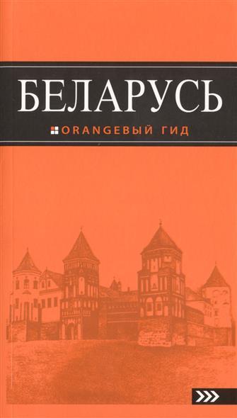 Дмитриев А., Кирпа С. Беларусь. Путеводитель