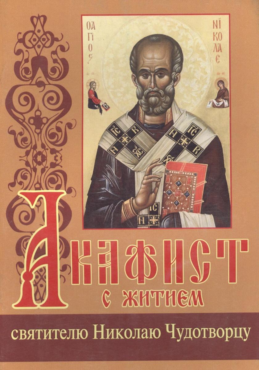Акафист с житием святителю Николаю Чудотворцу акафист святителю христову николаю