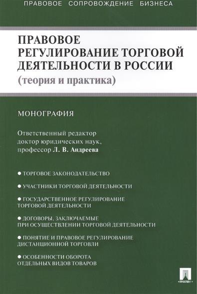 Андреева Л. Правовое регулирование торговой деятельности в России (теория и практика). Монография